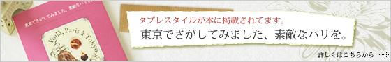 タプレスタイルが本に掲載されています。「東京でさがしてみました、素敵なパリを。」