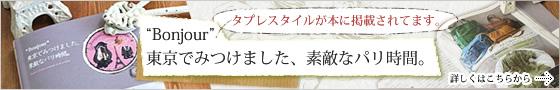 タプレスタイルが本に掲載されています。「東京でみつけました、素敵なパリ時間。」