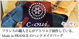 セ・ウィ:フランスの職人さんがアトリエで制作している、Made in FRANCE のハンドメイドバッグ