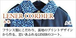 フランス製にこだわり、裏地のプリントデザインから作る、思いあふれるLENERのコート。