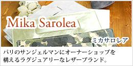 ミカサロレア:パリのサンジェルマンにオーナーショップを構えるMIKAが発信するラグジュアリーなレザーブランド。世界中のファッショニスタにも愛されています。