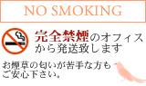 完全禁煙のオフィスから配送致します。