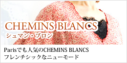 Parisでも人気のCHEMINS BLANCSフレンチシックなニューモード