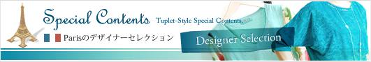 タプレのSpecial Contents