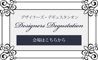 デザイナーズ・デギュスタシオン会場はこちら
