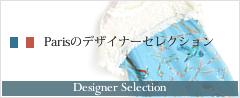 Parisのデザイナーセレクション