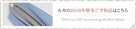 ルカの2016年秋冬ご予約品はこちら