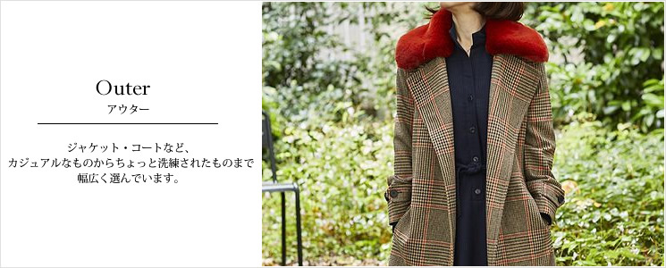アウター:ジャケット・コートなど、カジュアルなものからちょっと洗練されたものまで幅広く選んでいます。