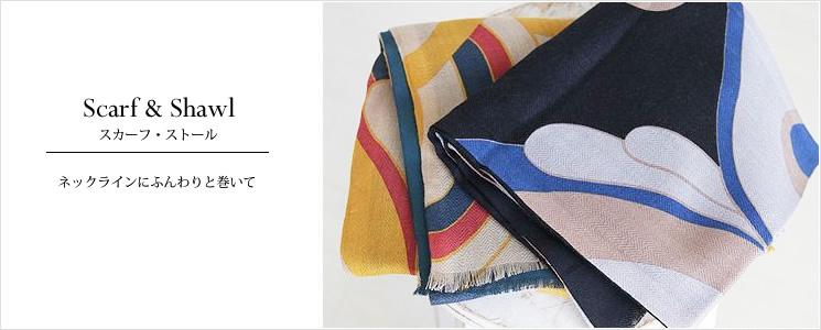 服飾雑貨:スカーフ・ストール