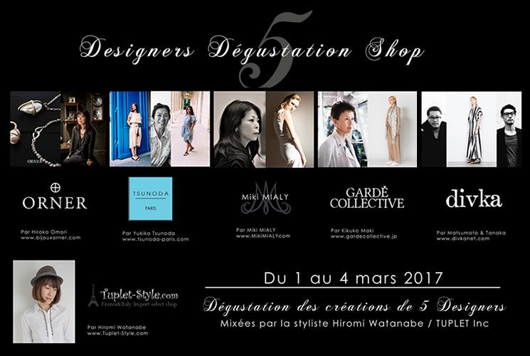 Designers-Degustation-Shop:デザイナーズデギュスタシオンショップ