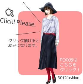 50代ファッションランキング・人気ブログランキング