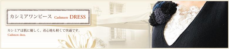 カシミア100%:ワンピース