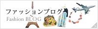 タプレスタイルファッションブログ