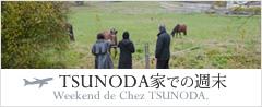 TSUNODA家での週末