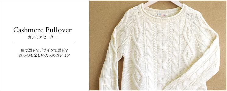 シミア100%:セーター・プルオーバー