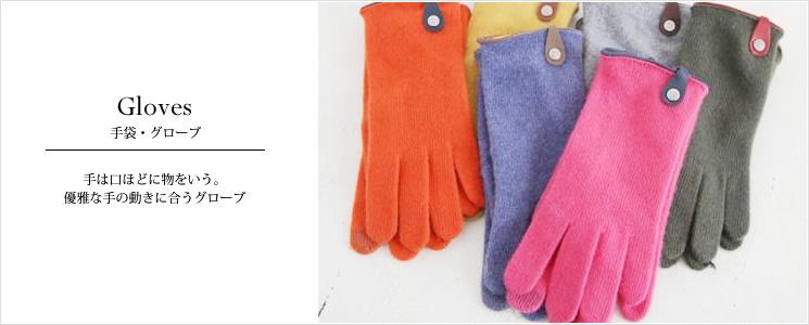 服飾雑貨:手袋・グローブ