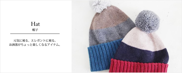 服飾雑貨:帽子