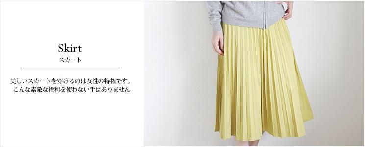 ボトムス:スカート